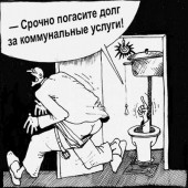 Карикатура Погасите долг